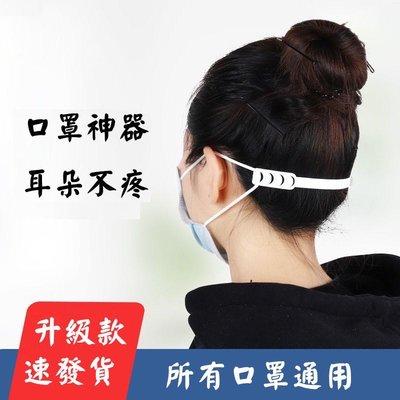 【防疫人員免費】口罩減壓調節器 口罩延長扣 適用長時間配戴口罩 頭戴式 護耳神器 口罩防勒 耳朵減壓器 口罩頭戴扣