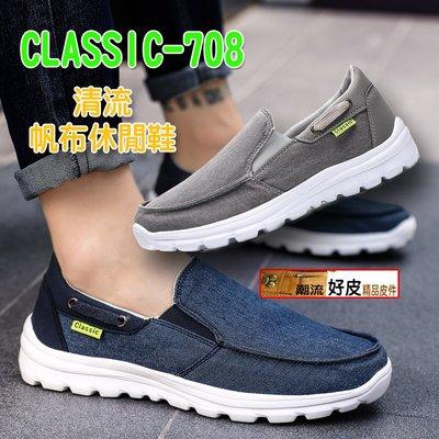 潮流好皮-CLASSIC-0708英格蘭帆布休閒鞋-引領潮流名人代言潮鞋 最大尺碼48號身輕如燕.這輩子一定要有這雙鞋
