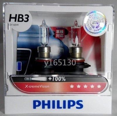 PHILIPS飛利浦 X-tremeVision 超極光燈泡 (HB3)9005/HB4(9006) 加價購陶瓷插座A2