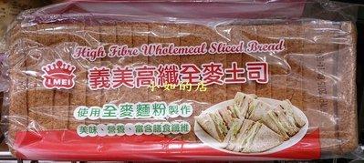 【小如的店】COSTCO好市多代購~I-MEI 義美 高纖全麥吐司(每包860g)使用美國進口整顆小麥研磨成全麥麵粉製成