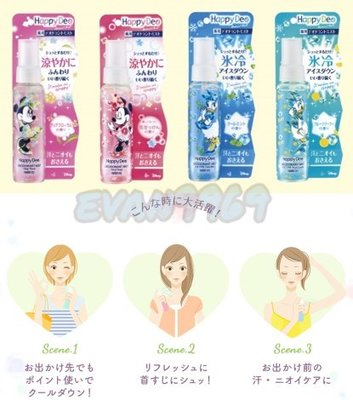 日本 Mandom Happy Deo 迪士尼 攜帶型 制汗香氛噴霧 消臭 除汗