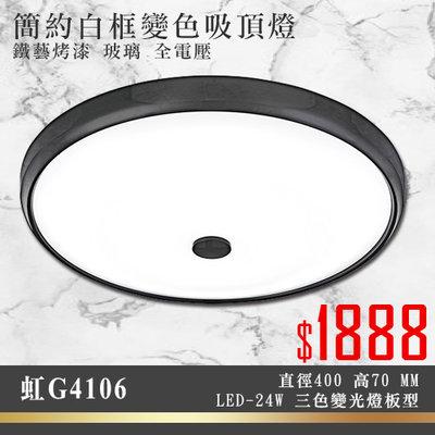 G虹§LED333§(33G4106) 簡約黑框變色吸頂燈 壓克力罩 LED-24W 三色切換燈板型 全電壓
