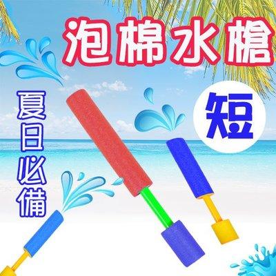 【贈品禮品】A3298  長柄泡棉水槍-短/抽拉水槍/加壓水槍/背包水槍/兒童玩具/沙灘游泳池戲水玩具/浴室/洗澡玩具