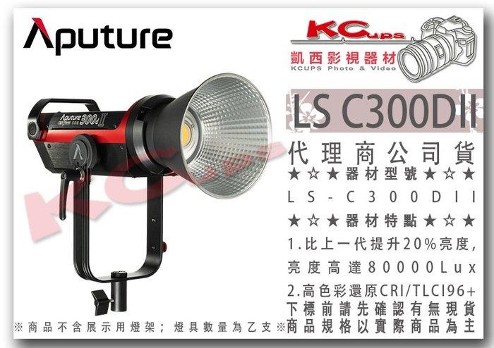 凱西影視器材【 Aputure 愛圖仕 LS C300D II 聚光燈 V-mount 白光 公司貨 】光風暴 LED燈