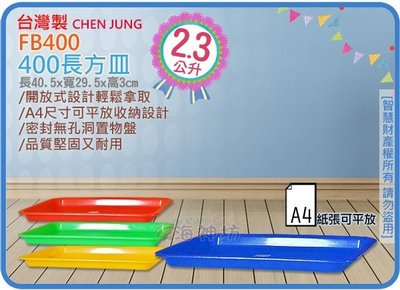 =海神坊=台灣製 FB400 400長方皿 方形長方盤 塑膠盤 敬果盤 滴水盤 收納盤 2.3L 144入3500元免運