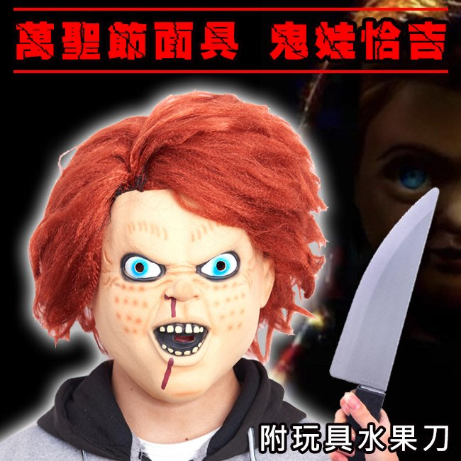 萬聖節 頭套 鬼娃恰吉 (帶頭髮) 面具 附水果刀 鬼娃回魂 恰吉 王世堅 惡搞面具 驚悚面具【A77011001】塔克