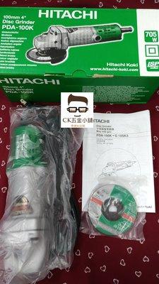 [CK五金小舖] 日立 HITACHI PDA-100K 平面砂輪機 PDA 100K