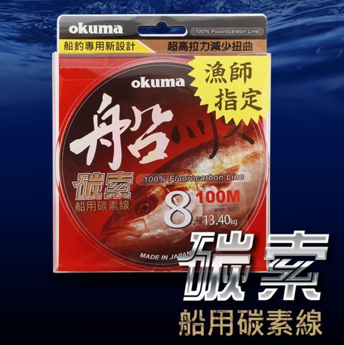 OKUMA  碳索船 TXF 22號 碳纖線 釣魚線 子線 卡夢線 YGK shimano seagua 釣線