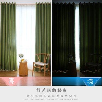 現貨/窗簾成品亞麻簡約現代中式落地窗臥室遮陽棉麻紗全遮光純色窗簾布33SP5RL/ 最低促銷價