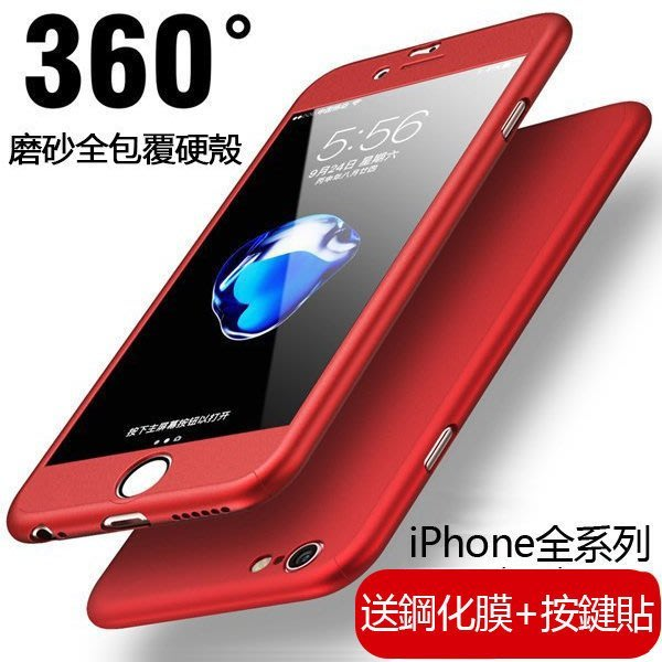 送鋼化膜 按鍵貼 iPhone 6 6s 7 8 plus X XS MAX XR 5s SE 手機殼 i6 i7 保護套 創意 360°全包覆 防摔 磨砂硬殼