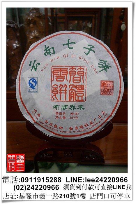 【藝全普洱】2014年 鵬程茶廠 簡體雲餅 布朗喬木 生茶 茶餅 357克