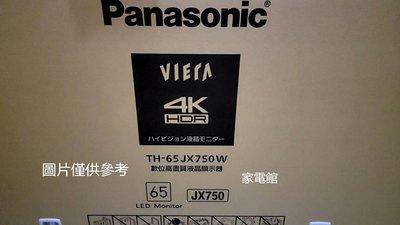 新北市-家電館 Panasonic ~9.1K~ 國際牌32型LED液晶顯示器 TH-32J500W