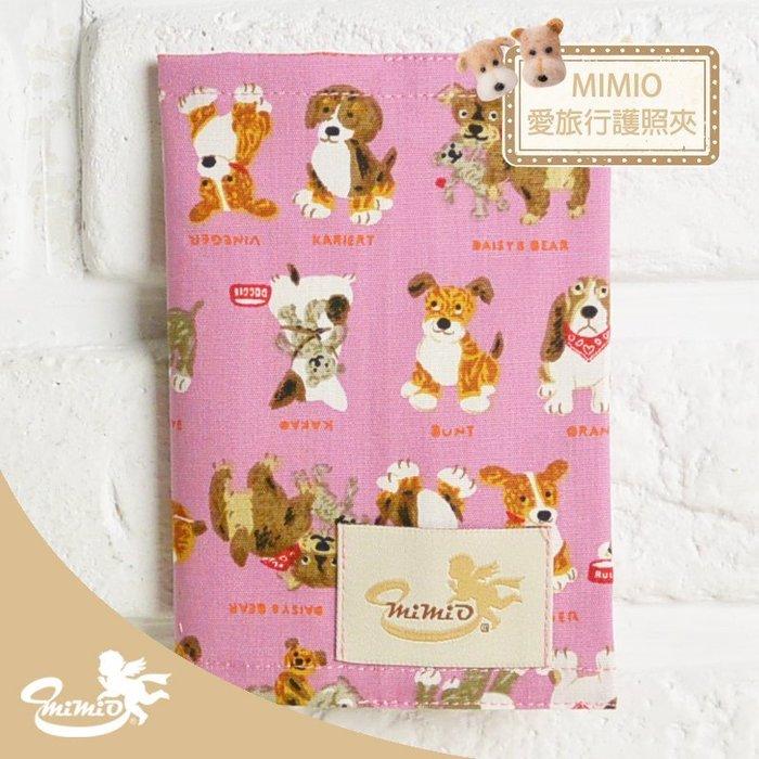 【MIMIO米米歐】台灣設計師文創手作【就愛旅行.護照夾】我愛狗狗米格魯鬥牛柯基梗犬哈博士聖伯納-桃紅款 M0057