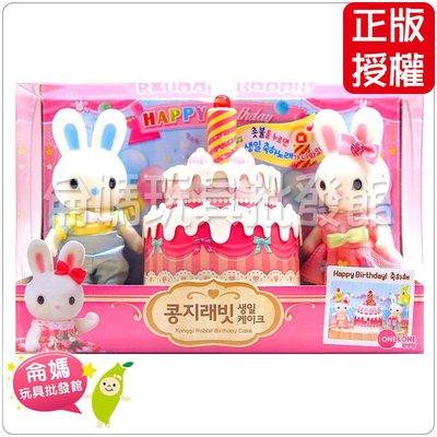 兔寶家族-生日派對組*侖媽玩具批發館*#KR09478  正版授權 家家酒  玩具批發