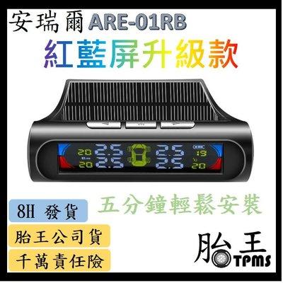 🔥2019大改款🔥安瑞爾-無線太陽能胎壓偵測器TPMS(多送四顆電池)(公司貨) 胎壓