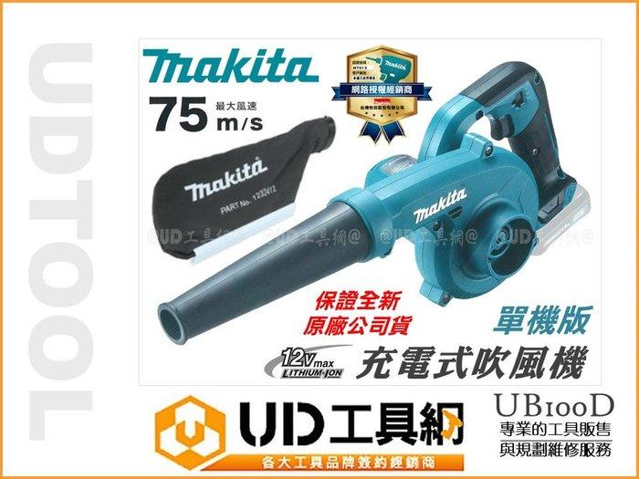 @UD工具網@ 全新牧田 12V 低噪音 充電式吹風機 單機 鋰電鼓風機 無線吹葉機 UB100DZ 可搭鋰電池 充電器