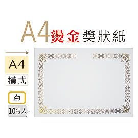 巨匠 UA1135-A4彩噴雷射燙金獎狀(10張入)橫式 好好逛文具小舖