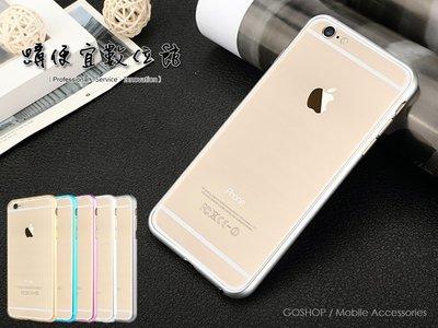 出清 iPhone 6 6s plus 5.5寸 圓系列-金屬鑽石切邊 鋁合金 邊框 保護殼 保護框 無接縫