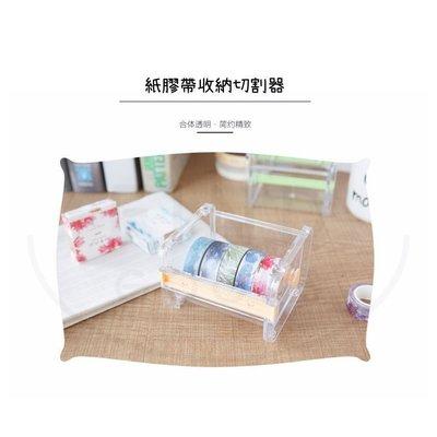 紙膠帶切割器 日式透明色整卷膠帶 手賬裝飾分裝工具 收納盒_☆找好物FINDGOODS☆