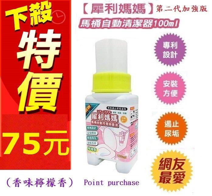 (缺貨中) 犀利媽媽~第二代加強版馬桶自動清潔器(香味檸檬香) 馬桶/廁所/衛浴/清潔打掃/芳香