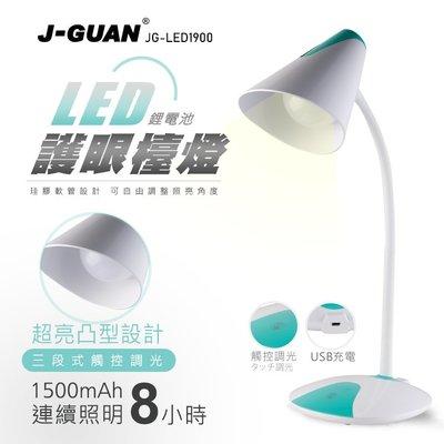 J-GUAN -1900 LED鋰電池...