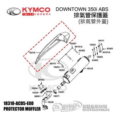 YC騎士生活_KYMCO光陽原廠 排氣管 護蓋 護片DOWNTOWN 350 防燙蓋 排氣管保護蓋 18318-ACD5
