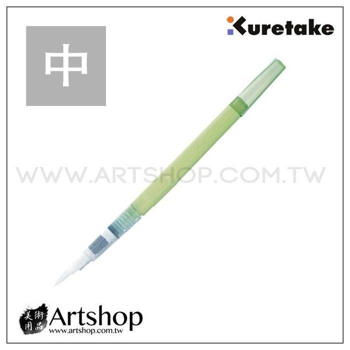 【Artshop美術用品】日本 Kuretake 吳竹 ZIG 短桿自來水筆 (中) WSBR02