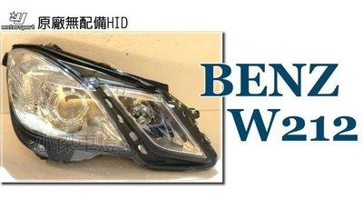 JY MOTOR 車身套件 - BENZ W212 09 10 11 12 年 原廠無配備HID 晶鑽 魚眼 大燈 車燈