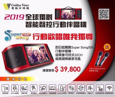 桃園區的音響店-詠恩音響  金嗓super song 500 隨身攜帶型伴唱機 桃園市