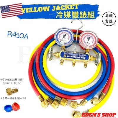【EDEN'S】美國YELLOW JACKET 黃傑克冷媒雙錶組 #40939冷媒錶組 R410  附5尺皮管