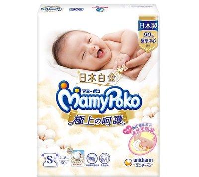 ღ 黃泡泡ღ 代購 滿意寶寶 極上の呵護 紙尿褲(S)(60片 x 4包/箱)