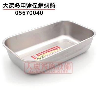 #304多用途烤盤(大/深)(05570040/台灣製) 不鏽鋼烤盤 白鐵烤盤 不鏽鋼方盤 大慶餐飲設備