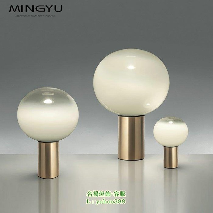 【美品光陰】後現代創意客廳玻璃檯燈藝術床頭臥室書房設計師樣板房裝飾檯燈