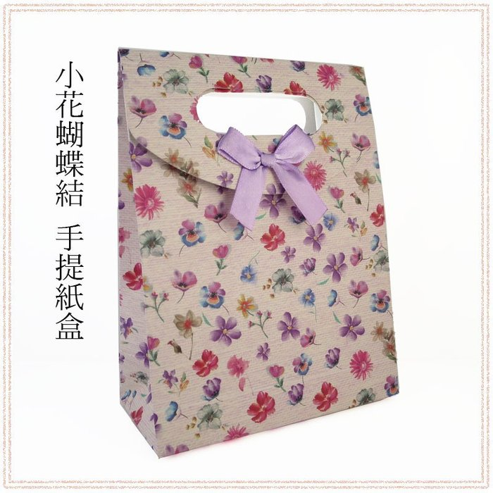 *美公主城堡*小花蝴蝶結手提禮品袋 (小) 包裝用品 禮品盒 禮盒袋 手提盒 餅乾盒 包裝盒 包裝袋