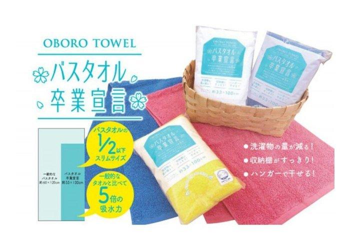天使熊雜貨小鋪~日本帶回卒業宣言5倍吸水毛巾  現貨:藍/粉色2款  全新現貨