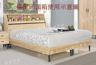 【欣和床店】5尺標準雙人緹亞那厚型護框6分木心板床底/床架
