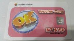 【LG小林忠孝】台灣大哥大  台哥大 OK 面額150元(儲值卡/補充卡) 只賣148元