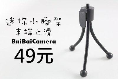 【Baicamera】小黑腳架 迷你三腳架 兩截架 萬用架 萬向球轉軸 伸縮小腳架 底片 gf6 nex-5t ex2
