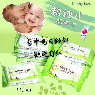 Happy bebe 濕巾 【隨身包15抽*60包】濕紙巾 一箱799元 烏日/南區可自取 南六廠製造