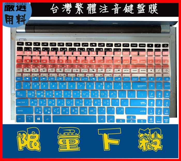 Zenbook 15 BX533 UX533FD UX533 UX533F UX534FT 鍵盤膜  鍵盤套 繁體注音