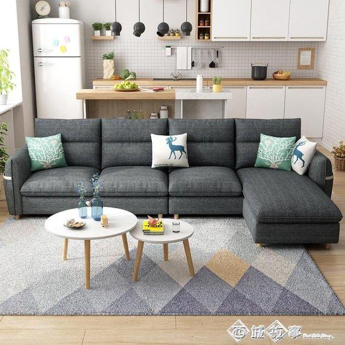 (免運)北歐布藝沙發客廳整裝小戶型雙人三人位組合乳膠現代簡約轉角沙發【莉芙小鋪】