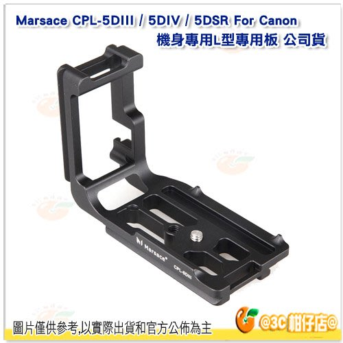 Marsace CPL-5DIII/5DIV/5DSR 機身專用L型專用板 FOR Canon 公司貨 快拆板 5D3