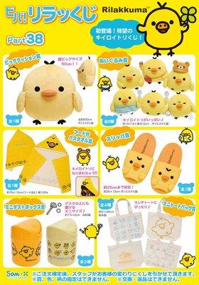 ☆Juicy☆日本 景品 Rilakkuma 拉拉熊 懶懶熊 熊哥 小雞 托特包 午餐袋 便當袋 手拎包 3343-D