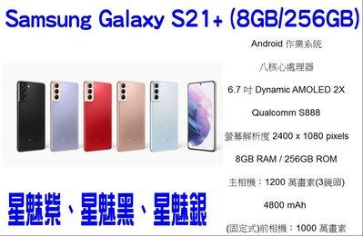 續約中華 5G 999(30) 吃到飽 三星  S21+ 8G/256G(含登錄禮) 專案價 16290元-松山