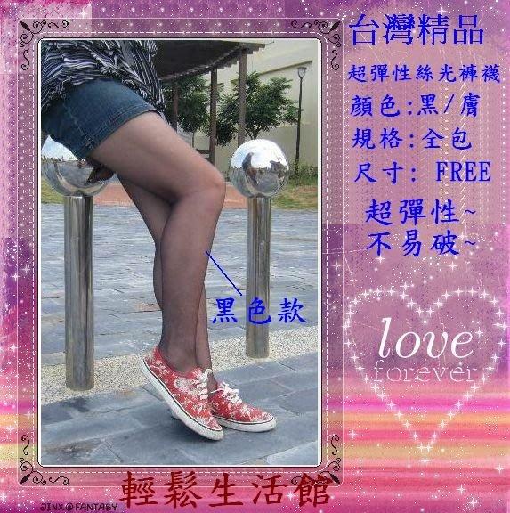 《不易破褲襪》A6~*超彈性褲襪*薄薄絲光修飾美腿!每雙30元~送人!自穿!都超值!