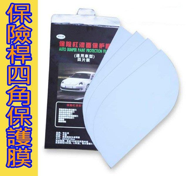 【批貨達人】汽車保險桿漆面保護貼 一包4片裝 防碰防刮保護貼