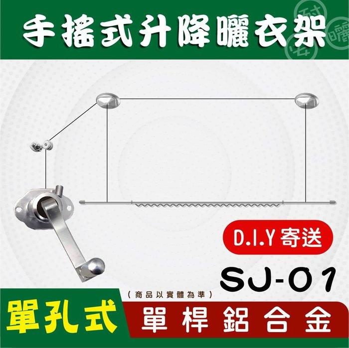 ANASA 安耐曬【手搖式:單桿SJ-01】鋁合金&專用手把-手搖升降曬衣架(DIY組裝)
