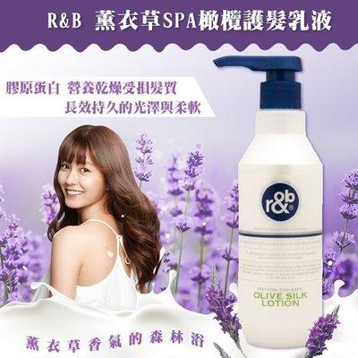 【優猴】韓國 R&B 薰衣草SPA橄欖護髮乳液 440ml