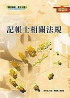 【鼎文公職國考購書館㊣】記帳士考試-記帳相關法規(增訂版)-T5C05