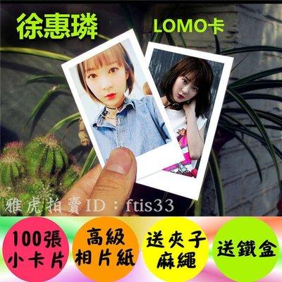 【預購】徐惠璘韓國明星個人周邊寫真100張lomo卡小照片 生日禮物kp289